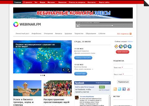 webinar.fm - Первое мотивационное радио