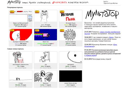 """multator.ru - """"Мультатор"""" - онлайн-редактор мультиков"""