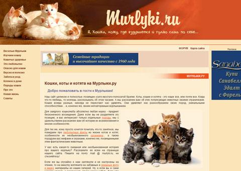 murlyki.ru - Кошки, коты и котята