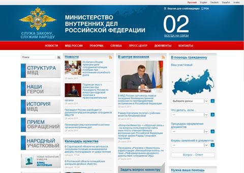 mvd.ru - официальный сайт Министерство внутренних дел Российской Федерации