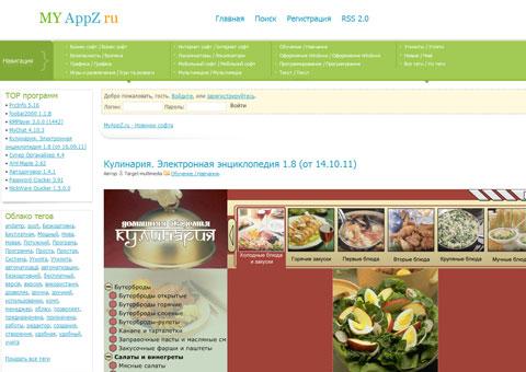 myappz.ru - Программы, софт бесплатно