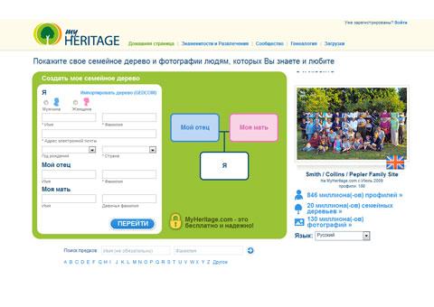 myheritage.com – Создание семейной истории