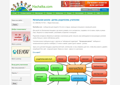 nachalka.com - Детский портал