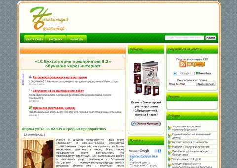 nachbuh.ru - Начинающему бухгалтеру