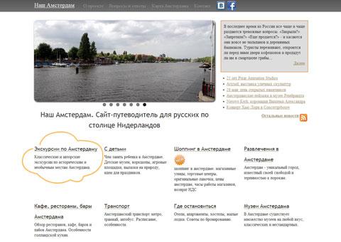 Путеводитель по Амстердаму