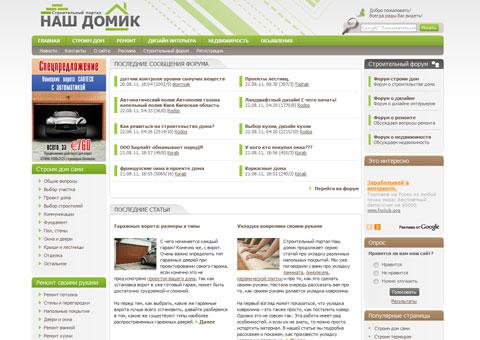 nashdomik.net - Строительный портал