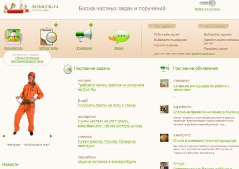 nastoronu.ru - биржа частных задач и поручений