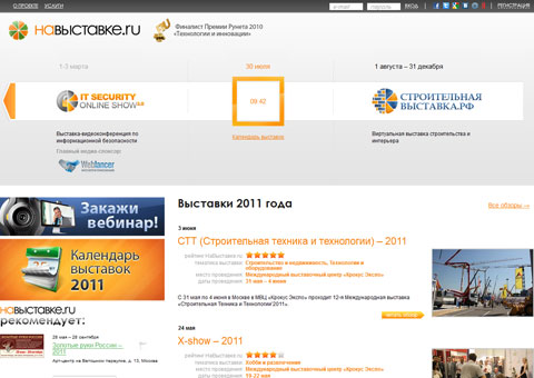 navystavke.ru - онлайн-выставки