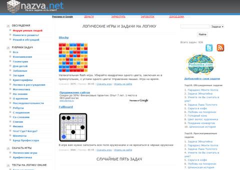 nazva.net - Ребусы и загадки