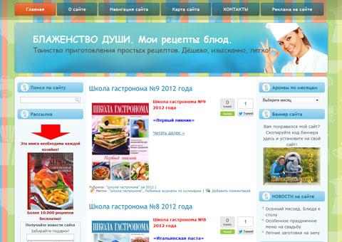 neoinfproekt.ru - Кулинарный блог