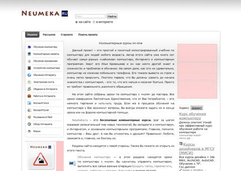 neumeka.ru - Уроки компьютерной грамотности