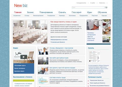 new-biz.com.ua - Информационный бизнес ресурс