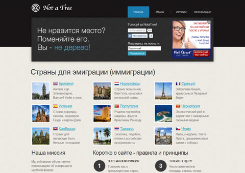 notatree.info - Все об эмиграции
