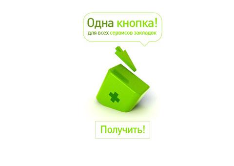 odnaknopka.ru - социальные кнопки