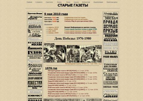 oldgazette.ru - Старые газеты