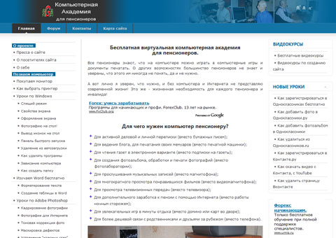 pc-pensioneru.ru - Компьютерная Академия для пенсионеров
