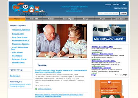 pensionery.info - Социально-информационный сервис для пенсионеров