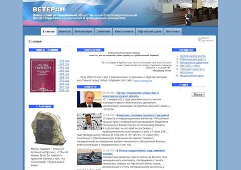"""penza-veteran.ru - """"Ветеран"""""""
