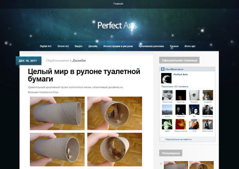 perfectarts.ru - Дизайнерский фото-блог