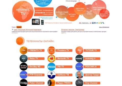 planeta-online.tv - Портал онлайн-телевидения