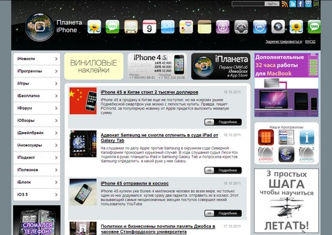 planetiphone.ru - Планета iPhone