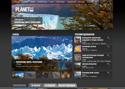 planetpics.ru - Научно-популярное СМИ о нашей планете