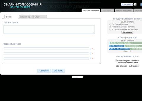 poll.ru - Сервис онлайн-голосования