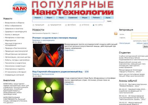 popnano.ru - Журнал Популярные НаноТехнологии