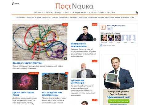 Онлайн-журнал о науке и космосе