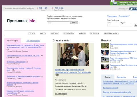 prizyvnik.info - форум для призывников, офицеров запаса и военнослужащих