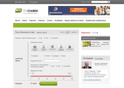 Сервис для сравнения кредитных карт банков