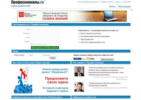 professionali.ru - Социальная сеть - Профессионалы.ру