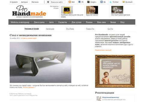 prohandmade.ru - Журнал с идеями и их воплощениями