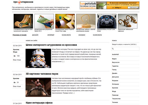 prointeresnoe.ru - Про интересное
