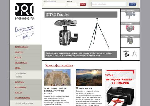 prophotos.ru - Профессионально о фотографии