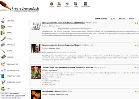 prostoykarandash.ru - Уроки рисования и живописи