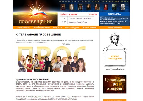 prosveshenie.tv — Телевизионный канал «Просвещение»