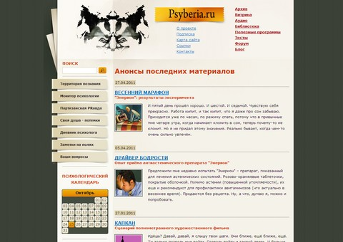 psyberia.ru - Продвинутая психология