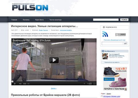 pulson.ru - Развлекательный медиа портал