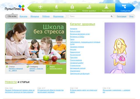 "pulsplus.ru - Медицинский портал ""ПульсПлюс"""