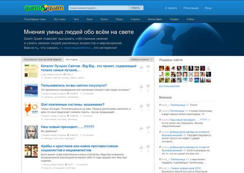 quemquam.ru - Мнения умных людей