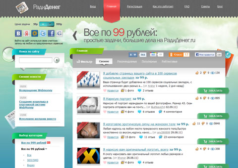 radideneg.ru - Ради денег
