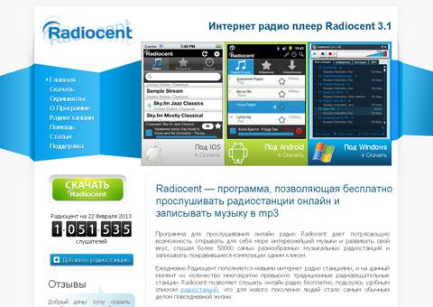 Бесплатная программа для прослушивания радио