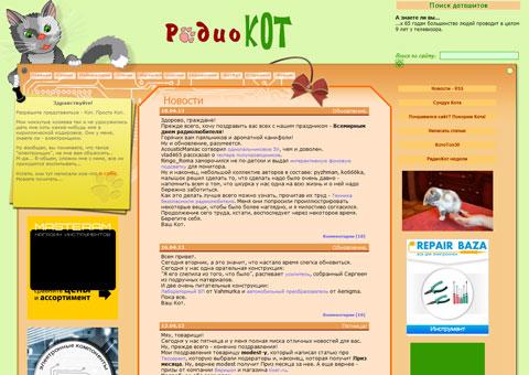 РадиоКот - сайт по электронике