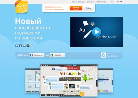Онлайн-сервис «Виртуальная доска»