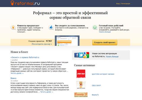 reformal.ru - Реформал - сервис для сайта