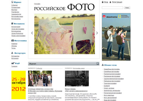 rosphoto.com - Онлайн-журнал о фотографии