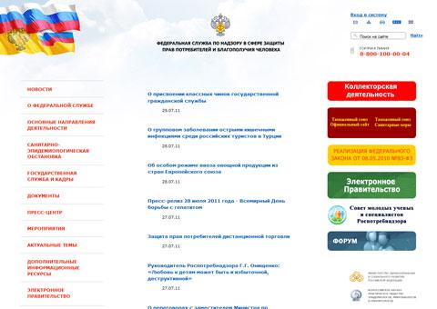 rospotrebnadzor.ru - официальный сайт Федеральной службы по надзору в сфере защиты прав потребителей и благополучия человека (Роспотребнадзор)