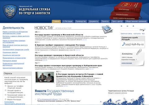 rostrud.ru - официальный сайт Федеральной службы по труду и занятости