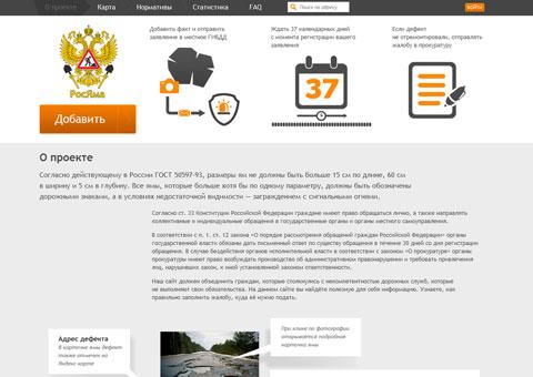 "rosyama.ru - ""РосЯма"" - сайт по борьбе с ямами"